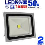 LED投光器 50W 500W相当 防水 LEDライト 集魚灯 作業灯 防犯 ワークライト 看板照明 昼光色 一年保証 2個セット (クーポン配布中)