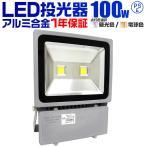 LED投光器 100W 1000W相当 防水 LEDライト 作業灯 防犯 ワークライト 看板照明 昼光色 電球色 一年保証 (クーポン配布中)