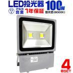 LED投光器 100W 1000W相当 防水 LEDライト 集魚灯 作業灯 防犯 ワークライト 看板照明 昼光色 一年保証 4個セット (クーポン配布中)