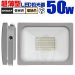 LED投光器 50W 防水 LEDライト 作業灯 防犯灯 ワークライト 広角120度 3mコード付 看板照明 昼光色