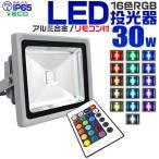 LED投光灯 30W 300W相当 RGB16色イルミネーション リモコン付 作業灯 ワークライト 防水 ストロボ フラッシュ フェード スムース (クーポン配布中)