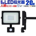 LED投光器 20W 200W相当 人感センサー スイッチ付 作業灯 防犯 広角 防水 広角120度 3mコード付 昼光色 電球色
