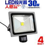 LED投光器 30W 300W相当 人感センサースイッチ付 作業灯 防犯 広角 防水 3mコード付 昼光色 4個セット (クーポン配布中)