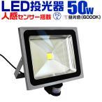 LED投光器 50W 500W相当 人感センサー スイッチ付 作業灯 防犯 広角 防水 3mコード付 昼光色 (クーポン配布中)