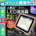 LED投光器 50W 500W相当 人感センサースイッチ付き 防犯 広角120度 防水加工 3mコード付 電球色 2個セット (クーポン配布中)