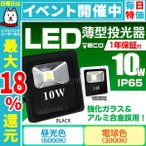 投光器 LED投光器  ライト  省エネ 激安  省エネ