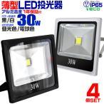 LED投光器 30W 300W相当 防水 LEDライト 集魚灯 作業灯 防犯灯 ワークライト 看板照明 昼光色/電球色/緑 薄型 一年保証 4個セット (クーポン配布中)
