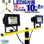 LED投光灯 10W 100W相当 三脚スタンド付 作業灯 ワークライト 防犯 防水 昼光色 (クーポン配布中)