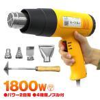 ホットガン ヒートガン 超強力 1800W アタッチメント付 (クーポン配布中)