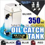 オイルキャッチタンク 汎用 アルミ製 350ml ホース付 角型 4色 (最大2000円クーポン配布中)