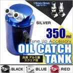オイルキャッチタンク 汎用 アルミ製 350ml 円柱型 丸型 ホース付属  (クーポン配布中)