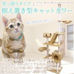 キャットタワー 突っ張りタイプ 猫タワー 爪とぎ ベージュ (クーポン配布中)