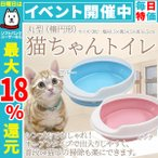 猫 トイレ 本体 猫用トイレ 丸型 キャットケージ用
