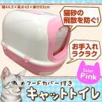 猫 トイレ フードカバー付き おしゃれ ペットトトイレ キャットトイレ 猫用トイレ
