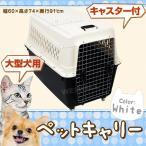 ペット キャリー 犬用 大型犬 キャリーバッグ キャスター付 猫用キャリーバッグ
