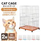 キャットケージ 猫用ケージ キャット ゲージ 2段 ワイ