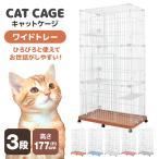 キャットケージ 猫ケージ 3段 ワイド  キャスター 床トレイ式 ペットケージ 室内ハウス 多段 おすすめ ハンモック