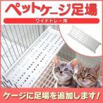 ペットケージ 猫ケージ 足場板 棚板 ペットケージ ね
