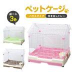 キャットケージ 猫用ケージ 1段 ワイド うさぎ フェレ
