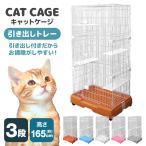 キャットケージ 猫ケージ 3段 スリム キャスター ペットケージ 室内ハウス おすすめ ハンモック (クーポン配布中)
