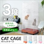 猫 ケージ キャット ゲージ 3段 スリム キャスター プラケージ ペットケージ 室内ハウス ハンモック (クーポン配布中)