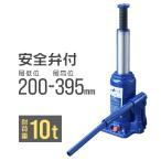 油圧ジャッキ ボトルジャッキ 10t 安全弁付 オイル交換 タイヤ交換