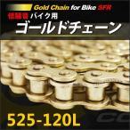 バイク チェーン ゴールドチェーン ノンシールチェーン ドライブチェーン 525-120L (クーポン配布中)