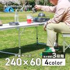 レジャーテーブル 幅240cm アルミテーブル アウトドアテーブル 折りたたみテーブル 高さ調節可能 4色選択 (クーポン配布中)