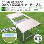 アウトドア用アルミテーブル BBQテーブル 囲炉裏 レジャーテーブル 135×65cm 高さ調節可能 (クーポン配布中)