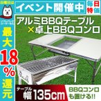 バーベキュー テーブル セット 折りたたみ 軽量 バーベキューコンロ 卓上型 収納  小型 45cm キャンプ バーベキューグリル