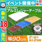 折りたたみ アルミテーブル アウトドア用アルミテーブル 折りたたみレジャーテーブル 90cm×60cm 高さ2段階調節可能 (クーポン配布中)