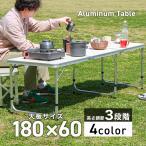 アウトドアテーブル 折りたたみ 高さ調整 軽量 アルミ 収納  レジャーテーブル 180×60cm カラー選択