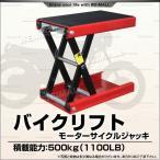 バイクリフト バイクジャッキ スタンド ゴムマット付 耐荷重500kg レッド