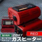 カセット ガス ストーブ ポータブル 携帯型 ヒーター 電源不要 屋外 アウトドア 赤 (クーポン配布中)