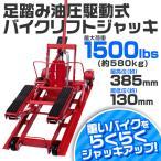 バイクリフト バイクジャッキ バイクスタンド 油圧式 680kg (クーポン配布中)