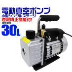 エアコン 真空ポンプ 小型 エアコンガスチャージ シングルステージ オイル逆流防止機能付き (クーポン配布中) 予約販売3月下旬入荷予定