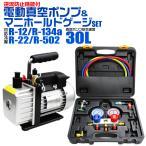 エアコンガスチャージ マニホールドゲージ&真空ポンプ セット R134a R12 R22 R502 対応冷媒 電動ポンプ