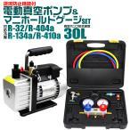 エアコンガスチャージ マニホールドゲージ&真空ポンプ セット R134a R22 R410a R404a 対応冷媒 (クーポン配布中) 予約販売3月下旬入荷予定