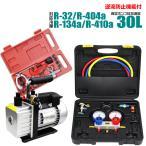 エアコンガスチャージ 真空ポンプ フレアリングツール 3点セット R134a R22 R410a R404a 対応冷媒 缶切付き (クーポン配布中) 予約販売3月下旬入荷予定