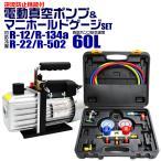 エアコンガスチャージ マニホールドゲージ&真空ポンプ セット R134a R12 R22 R502 対応冷媒 (クーポン配布中)