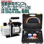 エアコンガスチャージ マニホールドゲージ&真空ポンプ セット R134a R22 R410a R404a 対応冷媒 A68N10 (最大2000円クーポン配布中)