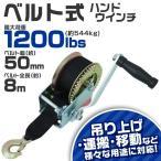 ハンドウィンチ 手動ウィンチ ベルト式 手動 手巻きウィンチ 1200LBS 540kg  (クーポン配布中)