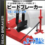 ビードブレーカー タイヤチェンジャー 15〜21インチ対応 (クーポン配布中) 予約販売3月上旬入荷予定