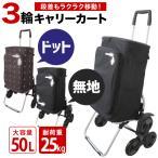 ショッピングカート キャリーカート 買い物バッグ 軽量 高齢者 耐荷重30kg 3輪 荷物運搬