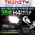 バイク用 HID キット H4 Hi/Lo 35W 薄型バラスト 1灯 ケルビン数選択 1年保証 (クーポン配布中)