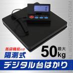 デジタルはかり 50kg スケール はかり 秤 計量器 オートパワー...