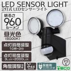 人感センサーライト LED 屋外 2灯式 ガーデンライト 昼光色 LED投光器 屋外照明 防犯 玄関 自動点灯センサー付き玄関灯 ポーチライト