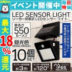 LEDソーラーライト センサーライト 人感 防水 玄関 3m 昼光色 防犯 自動照明 太陽光充電 10個セット ソーラーガーデンライト