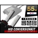 HID キット H11 55W 極薄型バラスト HID バルブ HIDフルキット 保証付 (クーポン配布中)