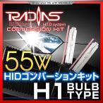 HID キット H1 55W HID 薄型 バラスト バルブ 6000K 8000K 10000K 12000K リレー付 1年保証 (クーポン配布中)